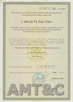 Четыре предприятия группы компаний AMT&C стали участниками и получили свидетельства о внесении в реестр участников проекта создания и обеспечения функционирования инновационного центра Сколково
